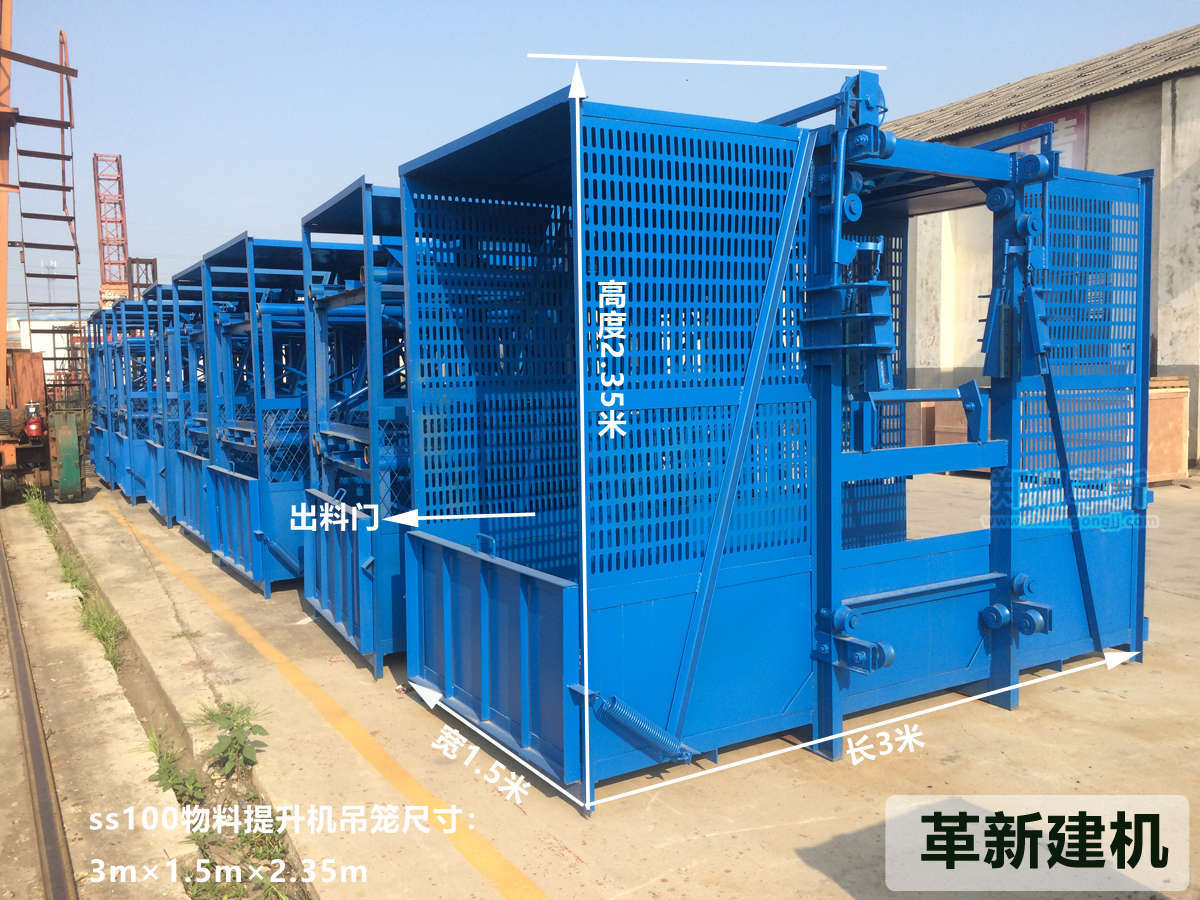 SS100/100物料提升机吊笼