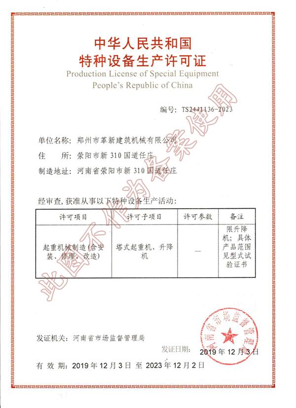 特别设备生产许可证